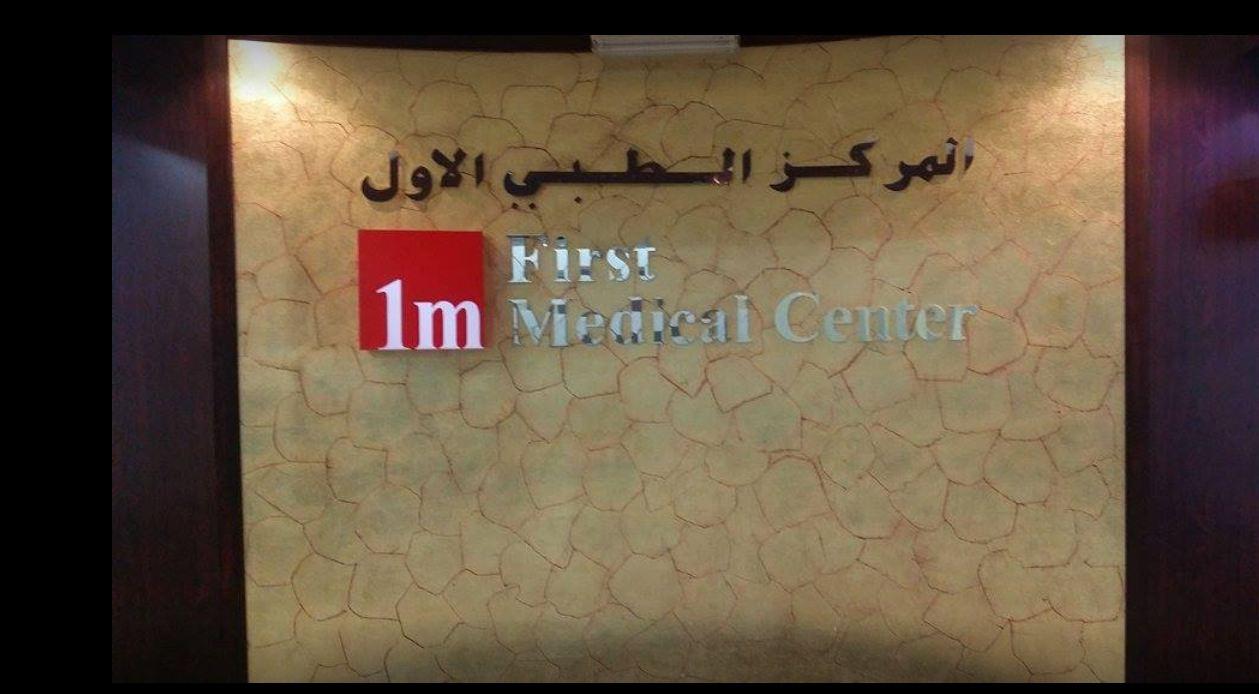First Medical Center in Deira