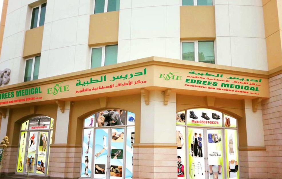 Edrees Medical Prosthetic & Orthotic Centre in Dubai healthcare city