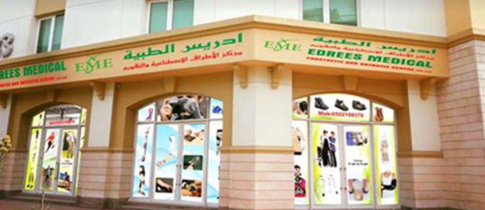 Edrees Medical Equipment in Al barsha 3