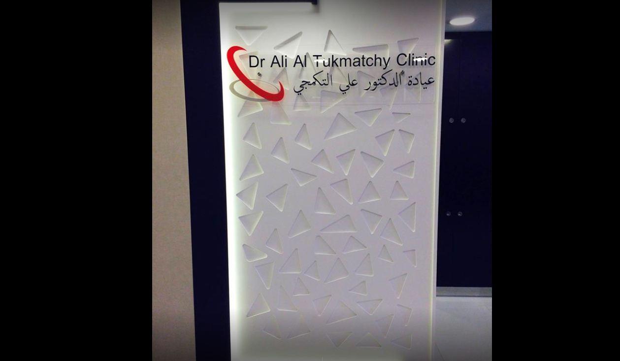 Dr Ali Al Tukmatchy Clinic in Al wasl