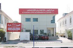 Al Manara Specialized Medical Centre in Al Safa