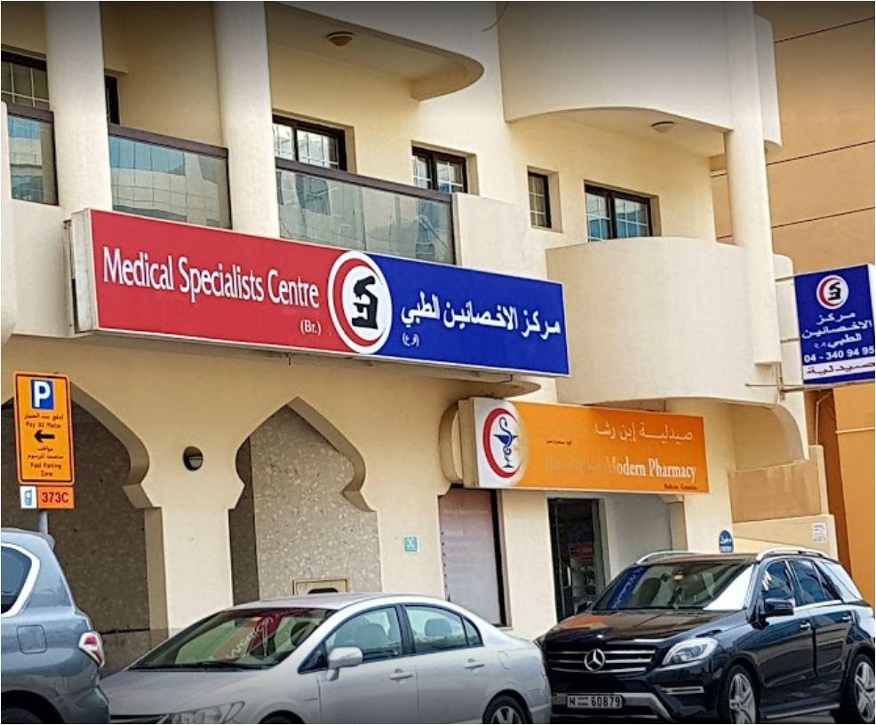 Medical Specialist Center - Al Barsha in Al barsha