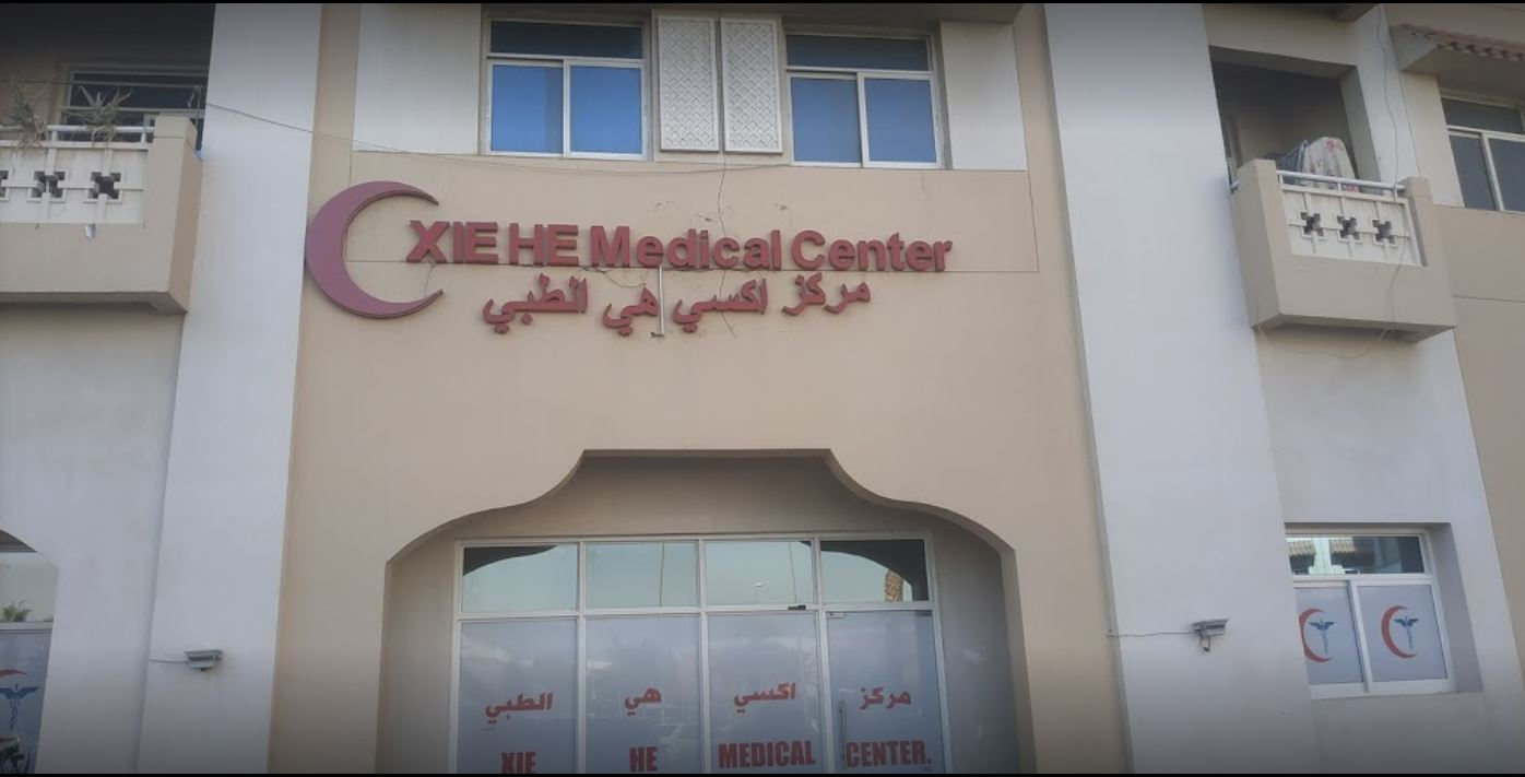 Xie He Medical Center in International City