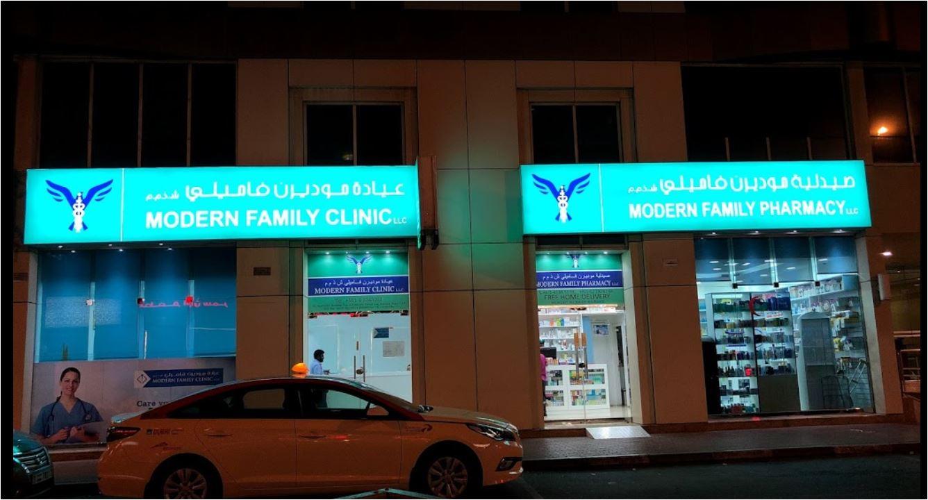 Modern Family Clinic in Al Karama