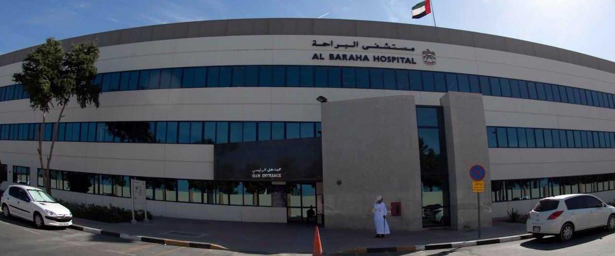 Al Baraha Hospital in Al baraha