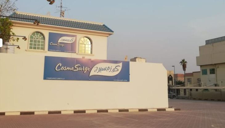 Cosmesurge Head Quarters in Jumeirah