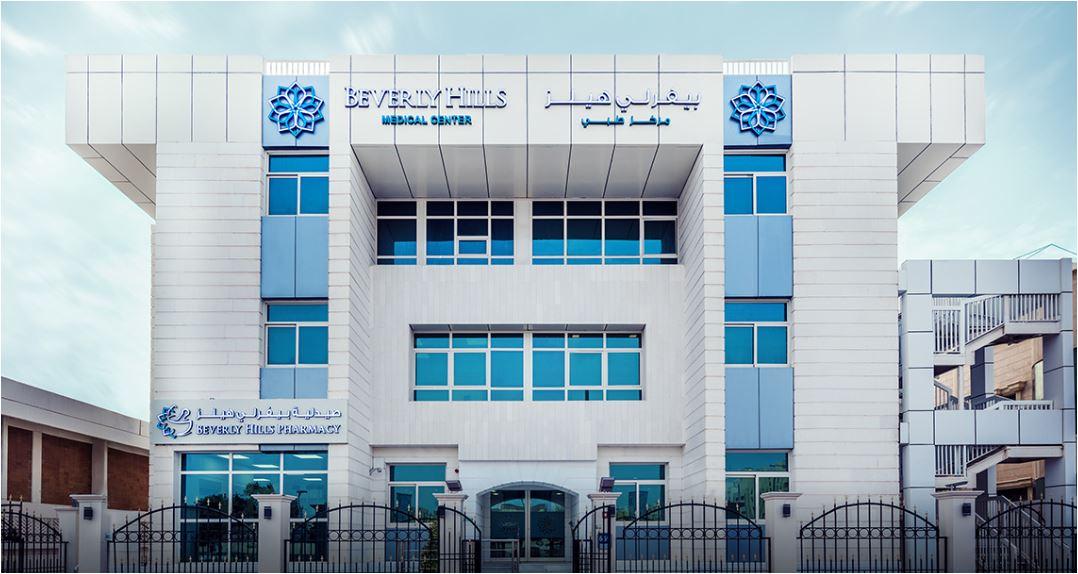 Beverly Hills Medical Center - Abu Dhabi in Al Musalla