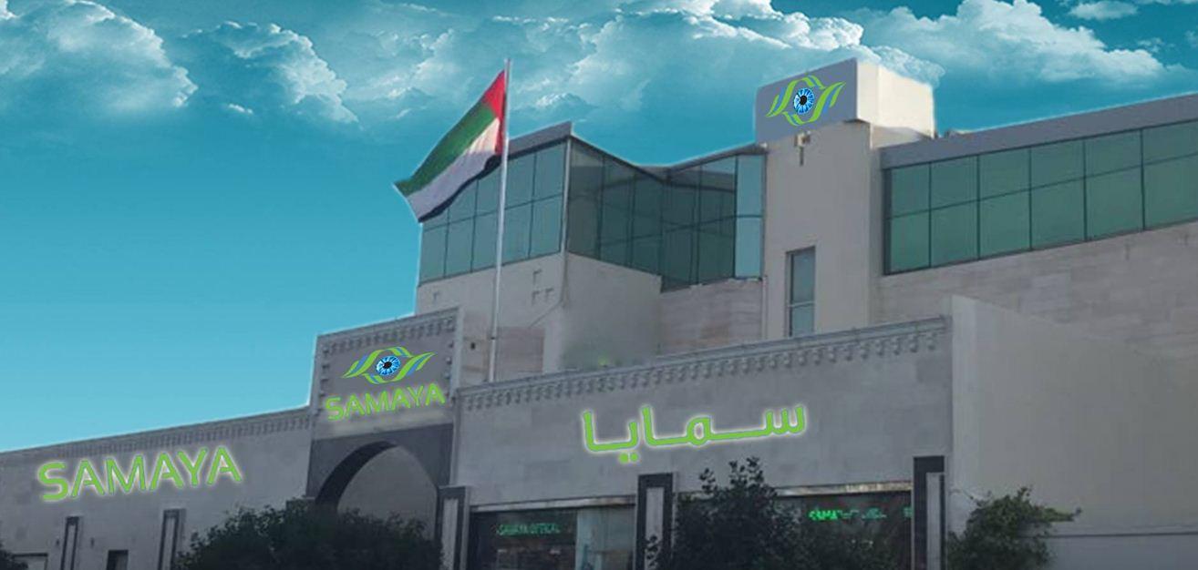 Samaya Specialized Center in Al bateen