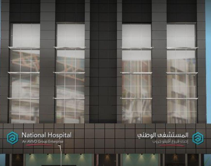 National Hospital in Al danah