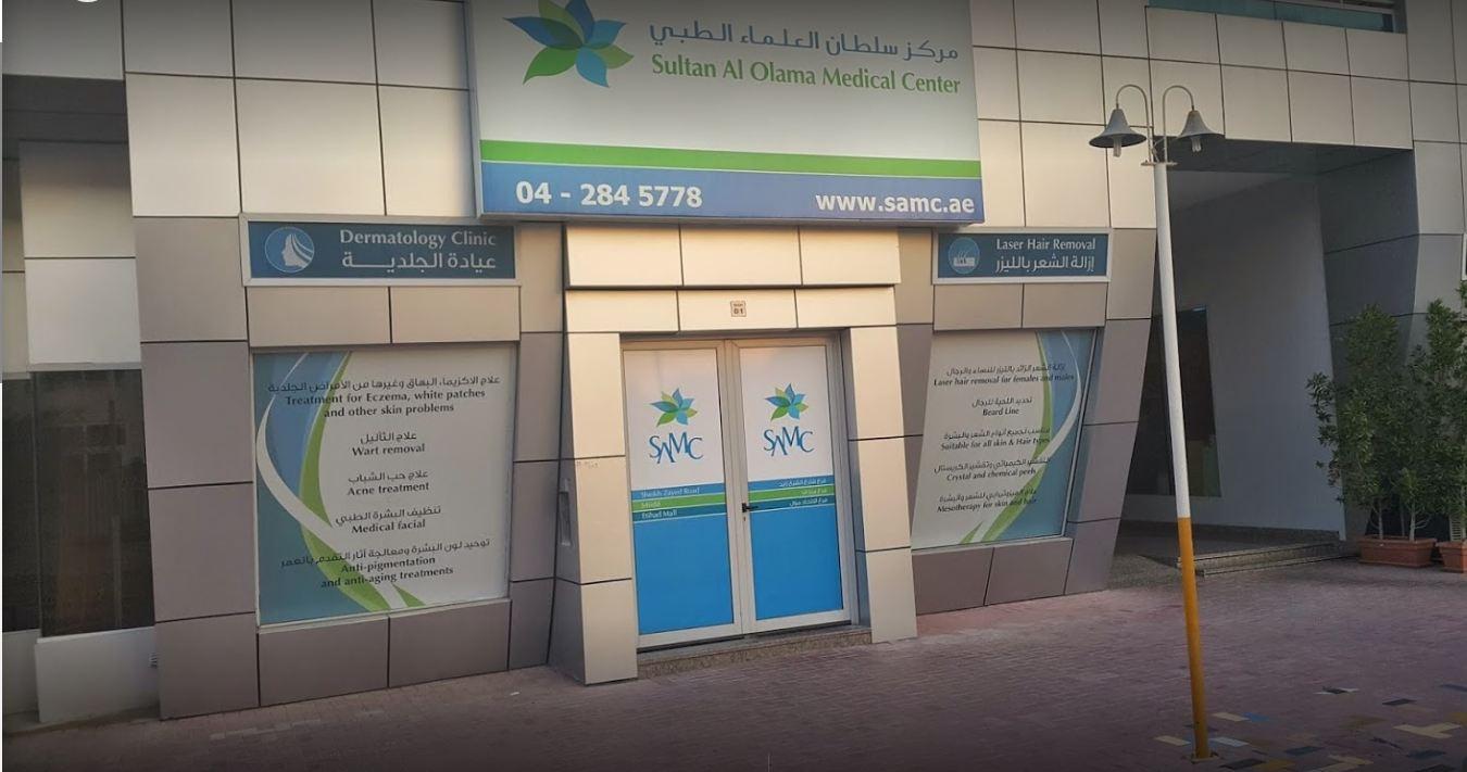 Sultan Al Olama Medical Center - Mirdif in Mirdif