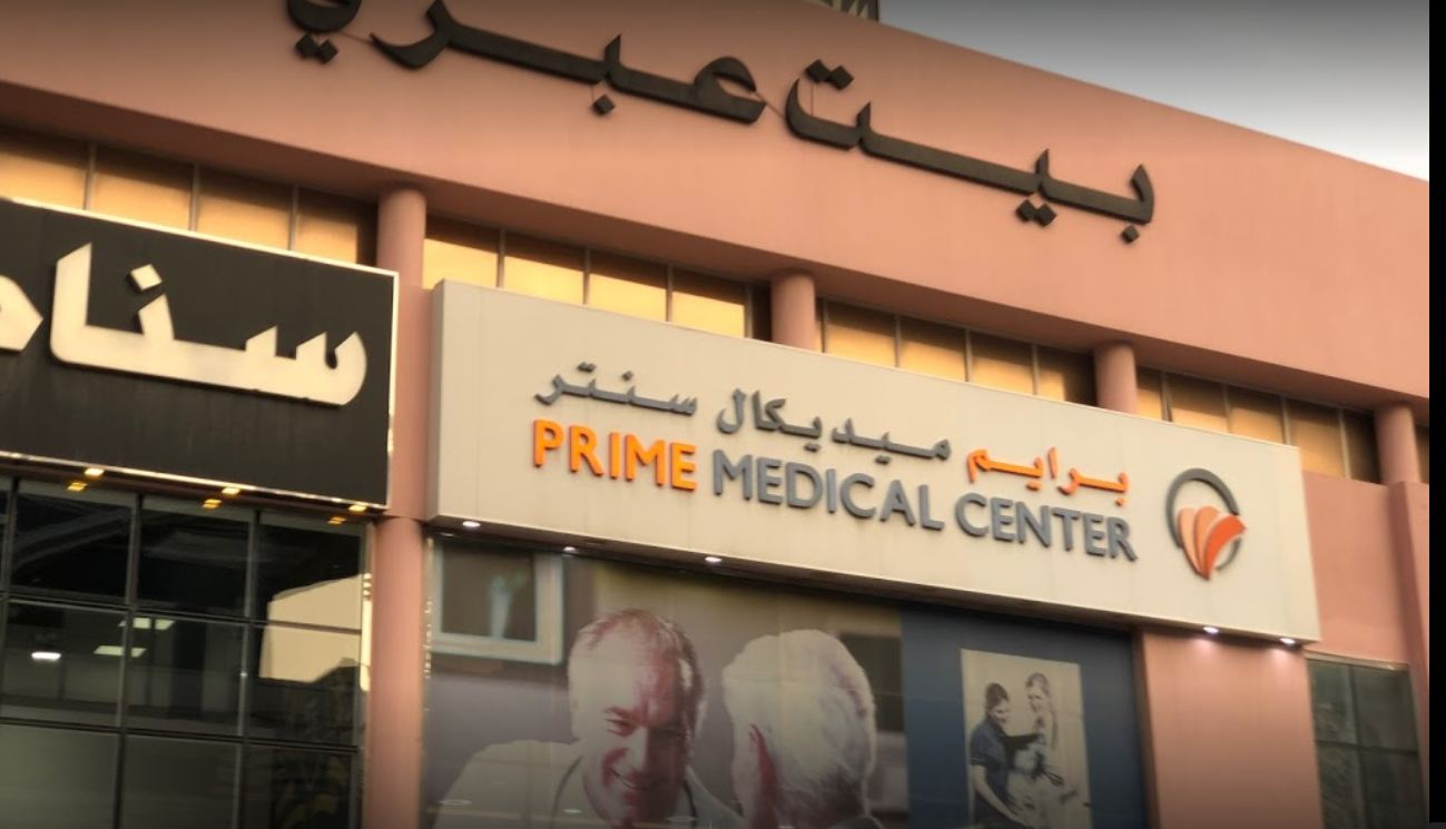 Prime Medical Center - Sheikh Zayed Road in Al quoz