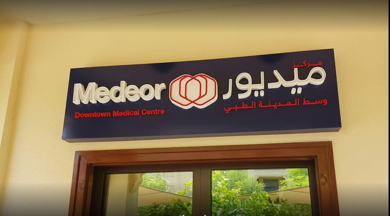 Medeor Downtown Medical Centre in Downtown dubai