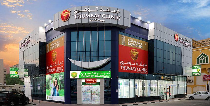 Thumbay Clinic - Al Rashideya 1, Ajman in Al Rashidiya 1
