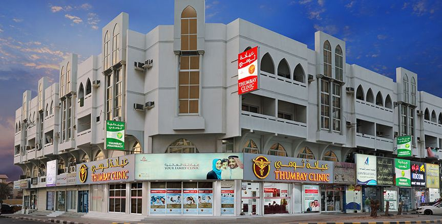 Thumbay Clinic - (rumailah) Ajman in Near Hero Honda Showroom