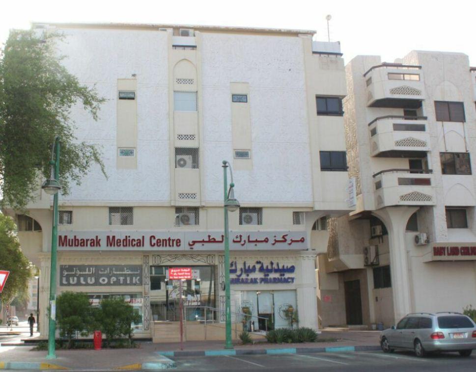 Mubarak Medical Center in Central District