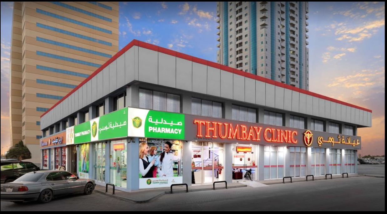 Thumbay Clinic - Ras Al Khaimah in Al Nakheel
