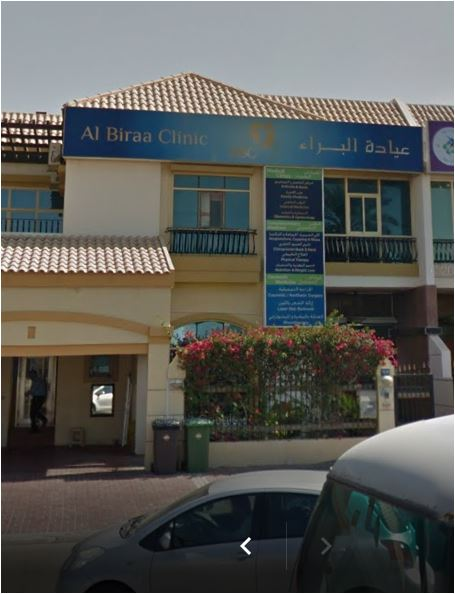 Al Biraa Clinic in Um Suqeim 2