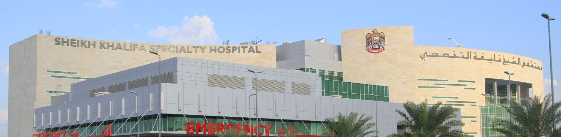 Sheikh Khalifa Specialty Hospital in Rak city
