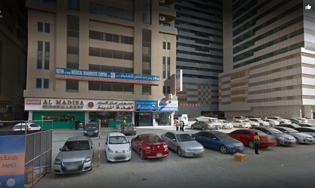 Reem Al Nahda Medical & Diagnostic Center in Al Nahda