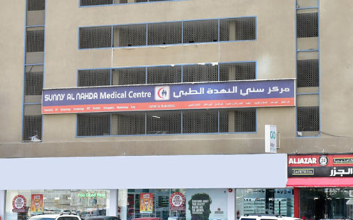 Nmc Medical Center - Al Nahda in Al Nahda