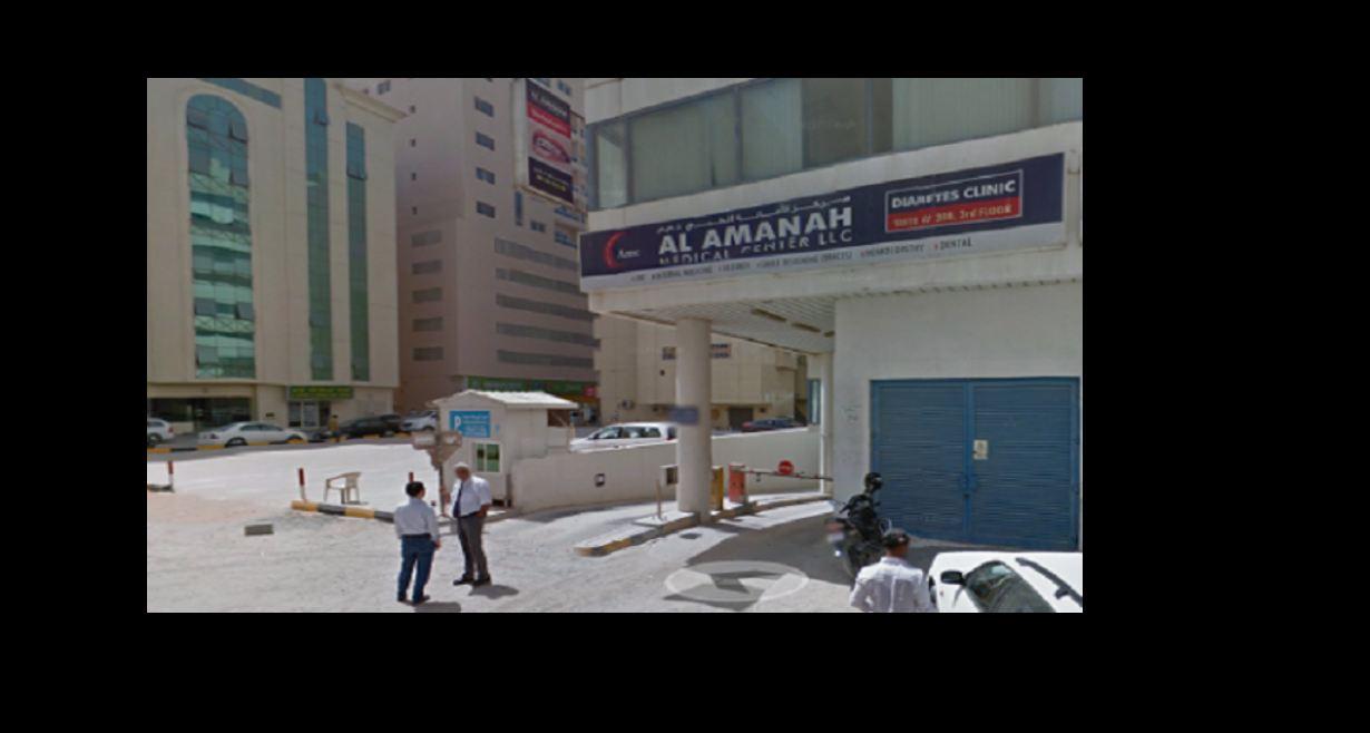 Al Amanah Medical Center in Al Nabbah