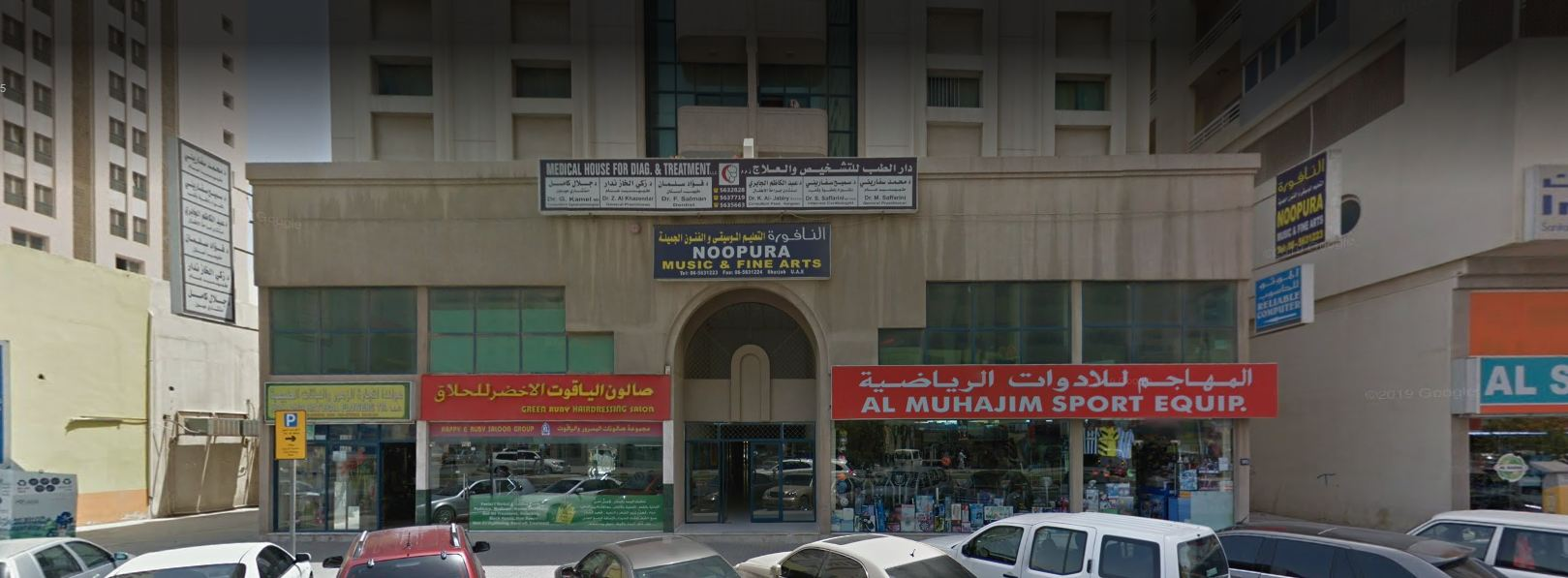 Medical House For Diagnosis & Treatment in Al Naba'ah