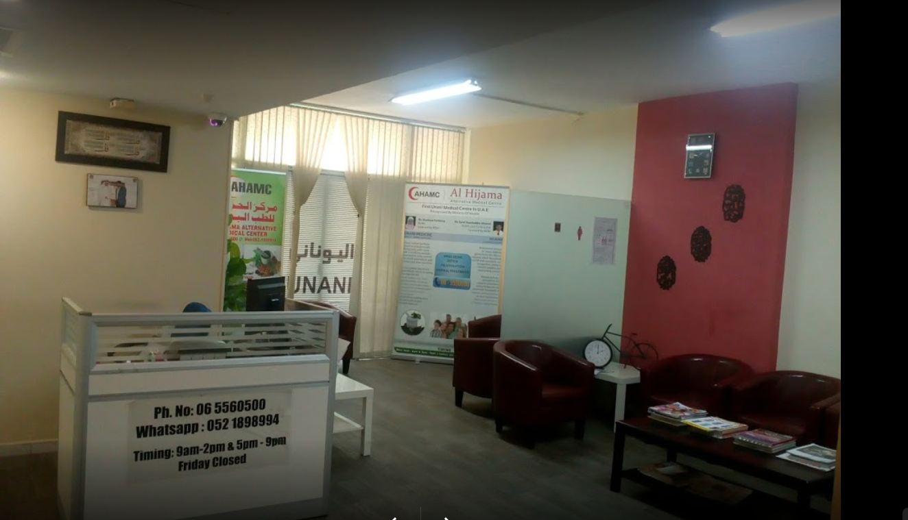 Al Hijama Alternative Medical Center in Al majaz 2