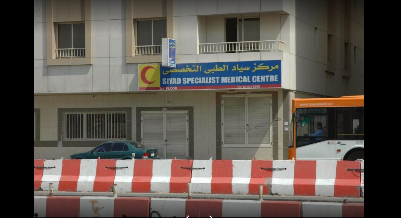 Siyad Specialist Medical Centre in Industrial Area