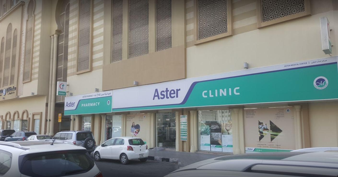 Aster Clinic - Sharjah (king Faisal Rd.) in Al majaz 1