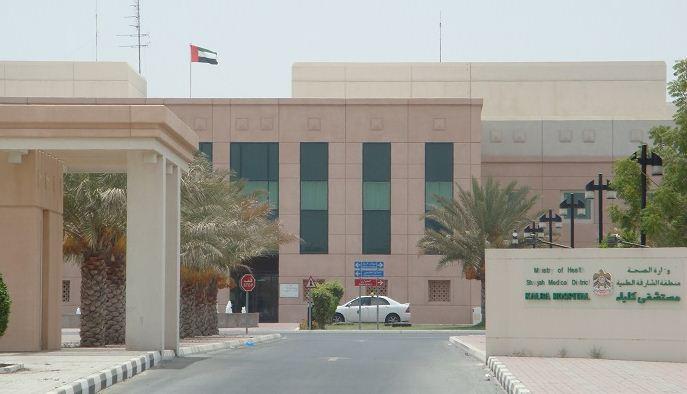 Kalba Hospital in 19 square, khor kalba,