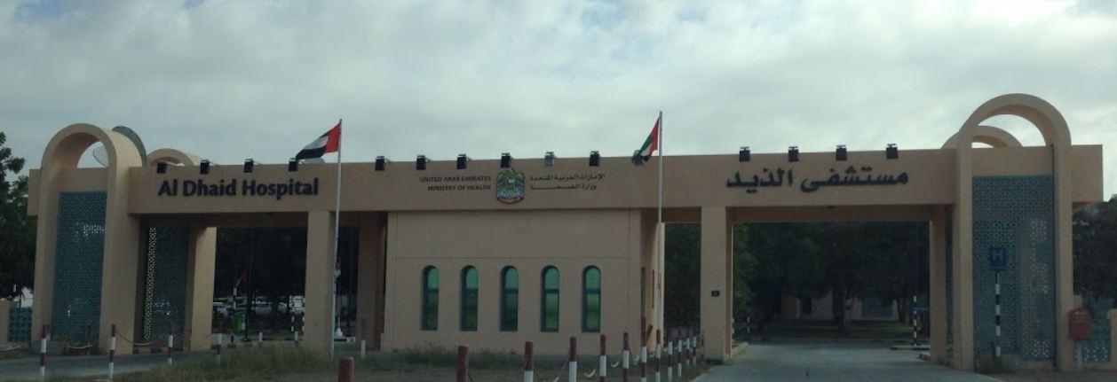 Al Dhaid Hospital in Al Dhaid