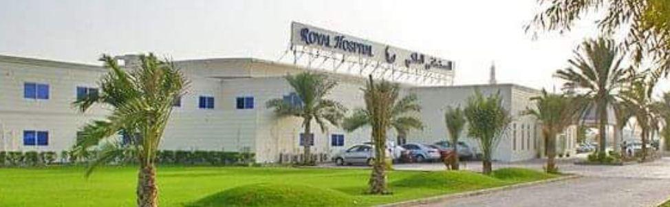 Royal Hospital - Sharjah in University city