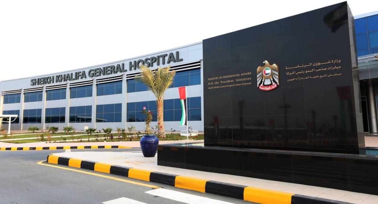 Sheikh Khalifa General Hospital, Umm Al Quwain in Al salama
