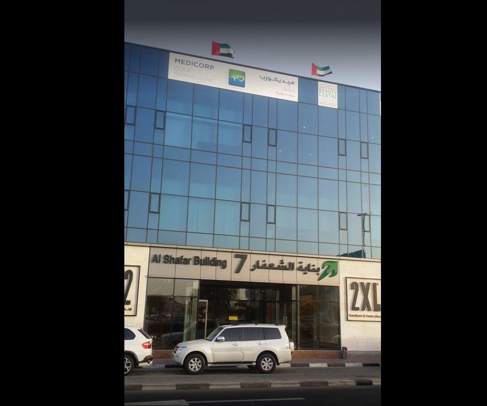 Medicorp Gulf Medical Clinic in Al Bada'a
