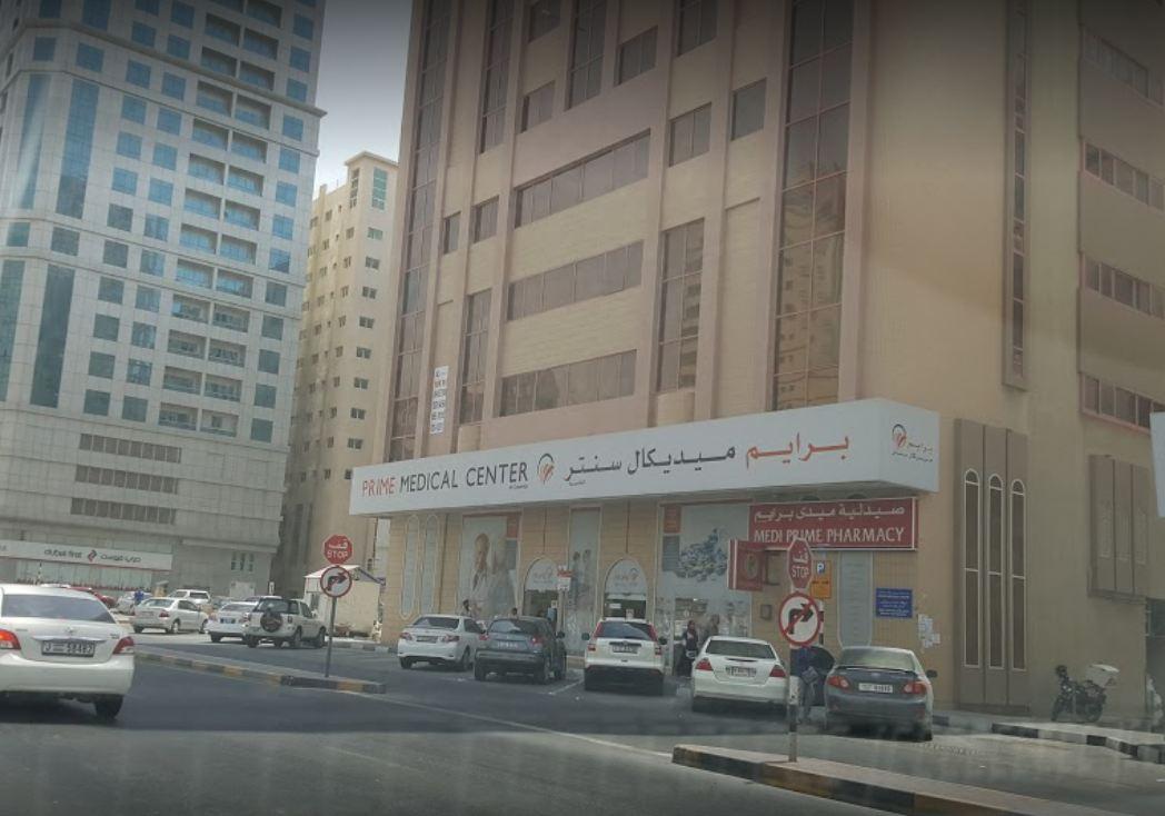 Prime Medical Center - Al Qasimia in Al Qasimia