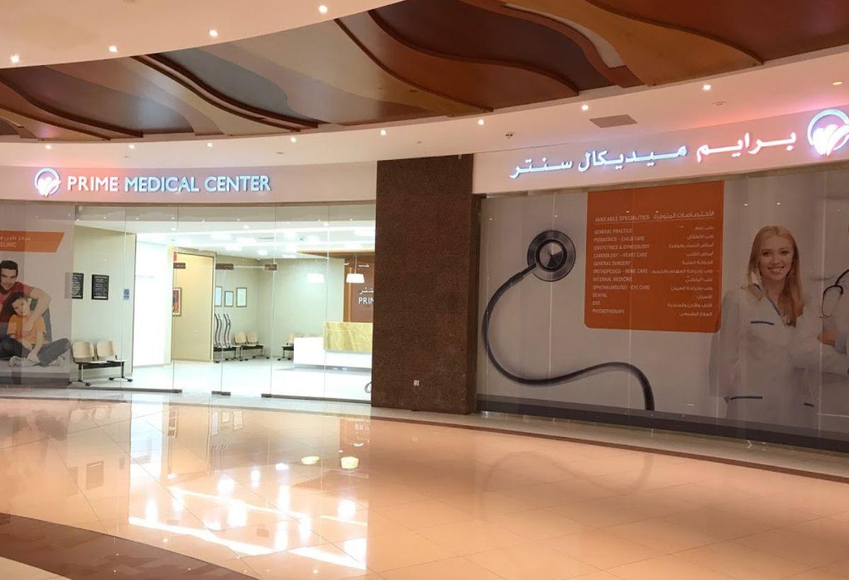 Prime Medical Center - Ajman in Al Rashidiya