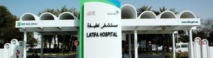 Latifa Hospital in Al jadaf