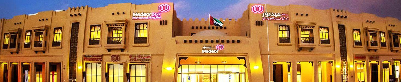 Medeor 24x7 International Hospital  - Al Ain in Al ain