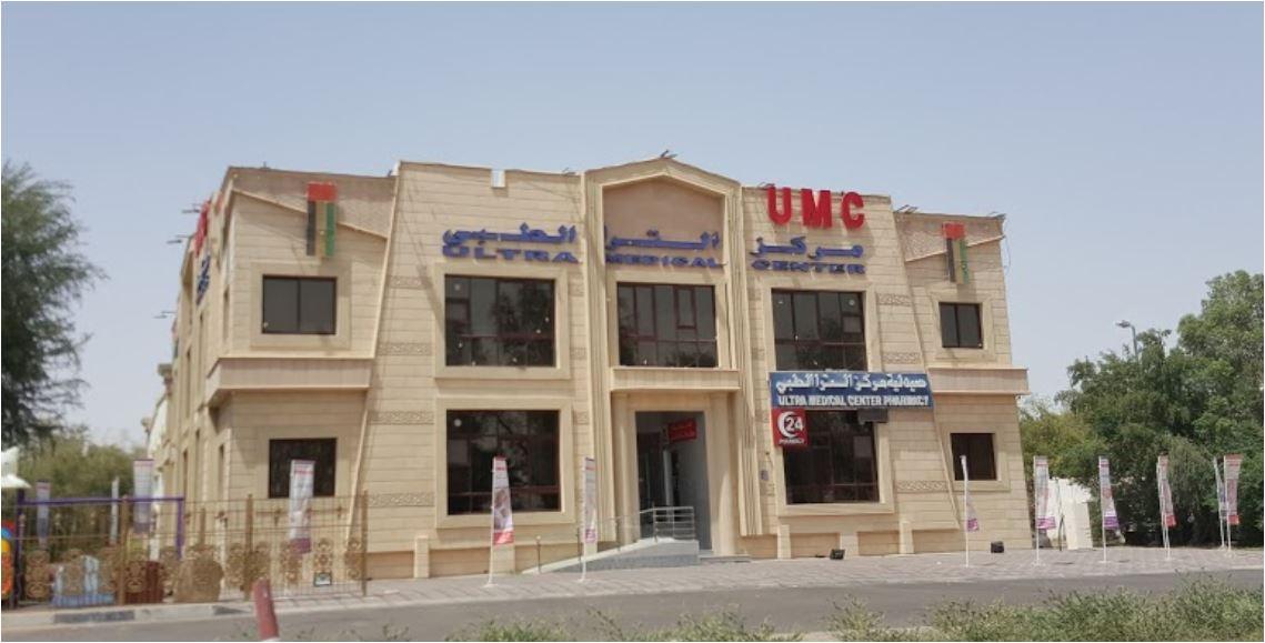Ultra Medical Center in Al Jimi
