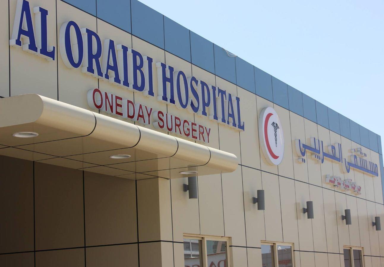 Al Oraibi Hospital - Rak in Dafan al nakheel