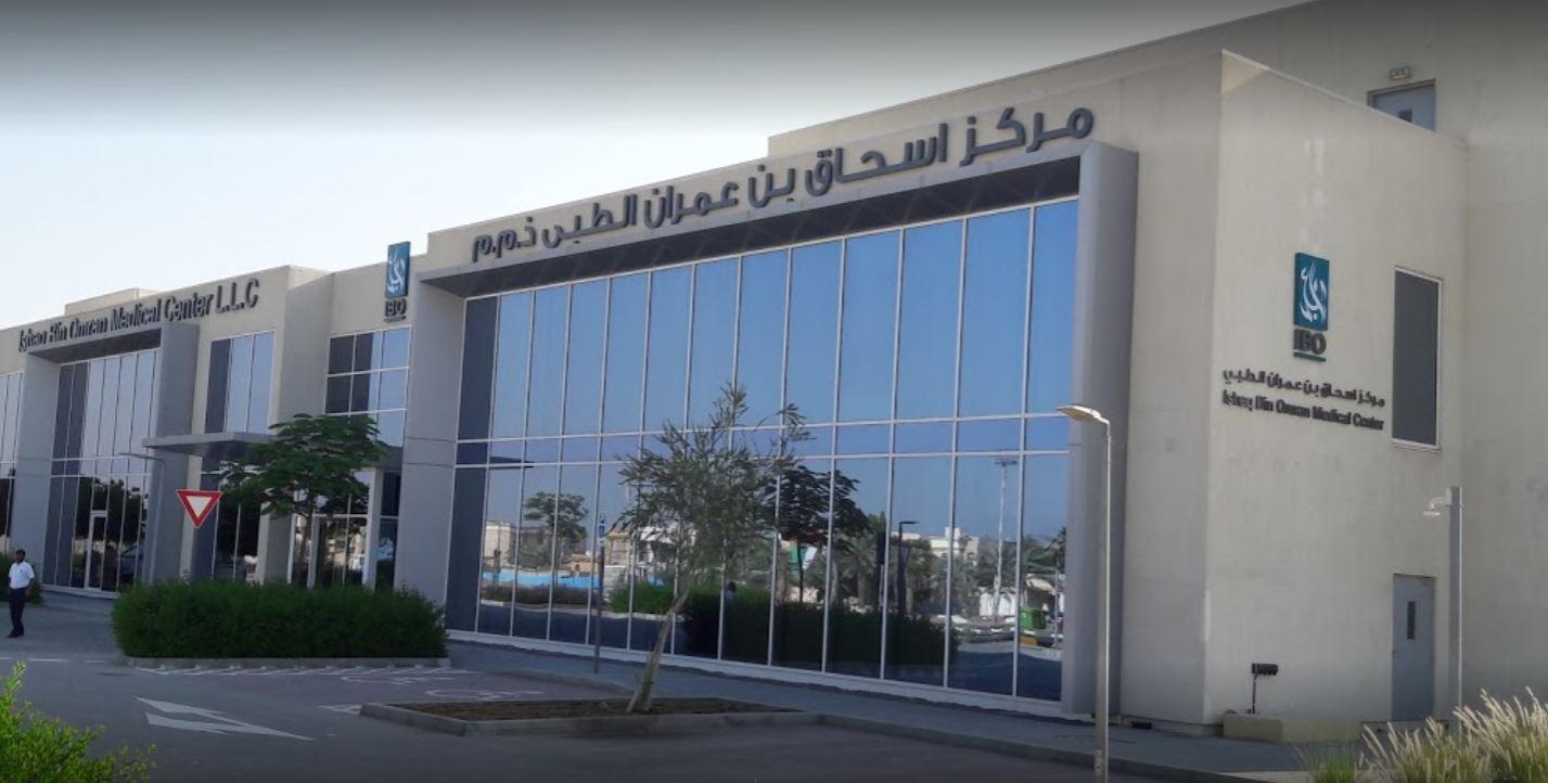 Ishaq Bin Omran Medical Center in Al Qarayen