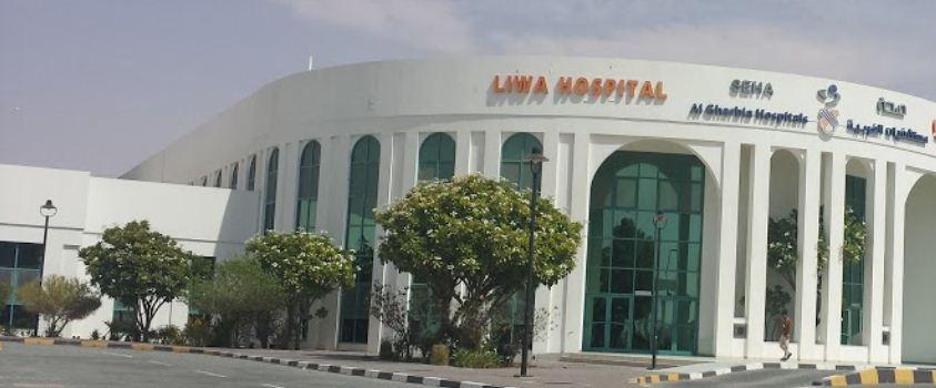 Liwa Hospital - Seha in Mzeer'ah