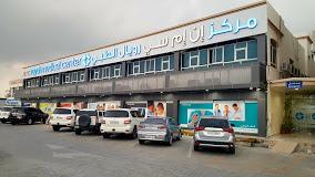 Nmc Royal Medical Centre - Rak in Qawasim