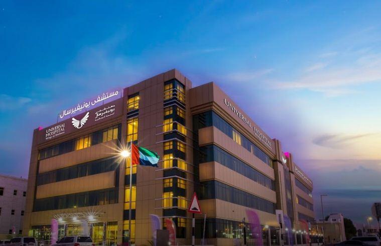 Universal Hospital - Al Ain (al Ain Cromwell Women & Children Hospital) in Al Jimi