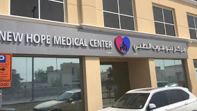 New Hope Medical Center in Jumeirah 1
