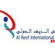 Al Reef International Hospital in Al Danah